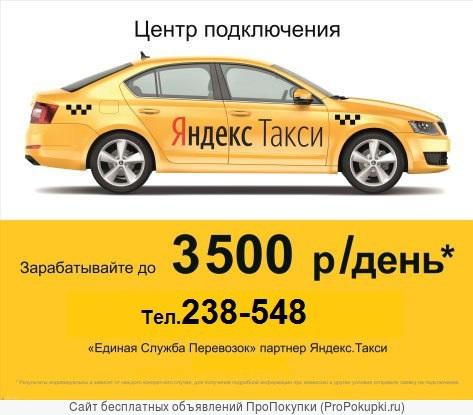 Водитель Яндекс Таски
