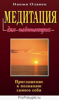 Наоми Озанец. Медитация для начинающих