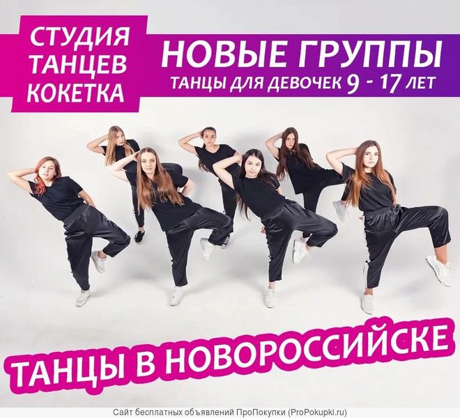 Танцы для девочек в Новороссийске