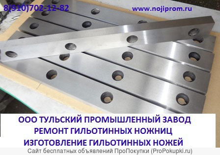 Ножи гильотинные изготовление 510х60х20мм, 520х75х25мм.