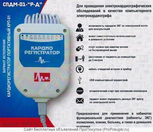 Компьютерный электрокардиограф с программой приема ЭКГ на ПК