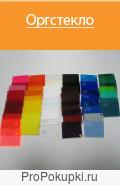 Поликарбонат Сотовый,Монолитный,ПВХ(В наличие все цвета и размеры).Теплицы от 7000руб