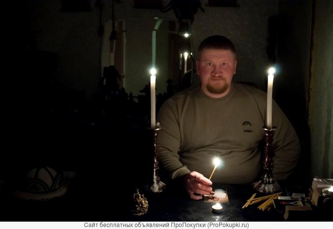 Магическая помощь в Красноярске. Привороты и гадания