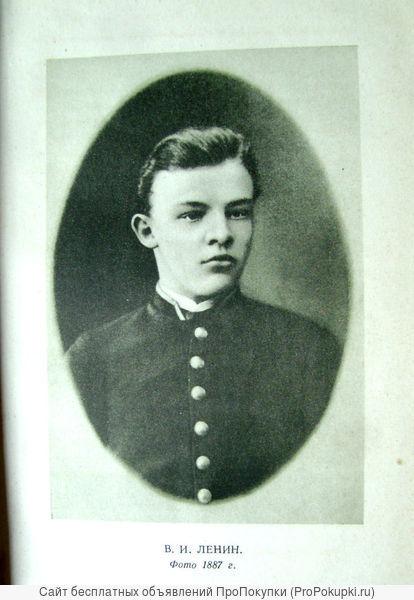 Редкое издание. Краткая биография В.И.Ленина 1955 года