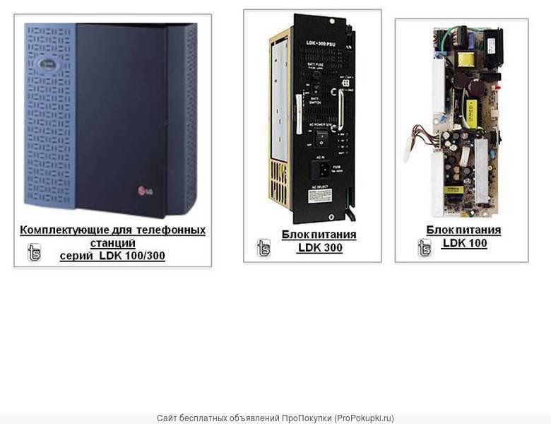 Комплектующие к АТС LDK 100/300