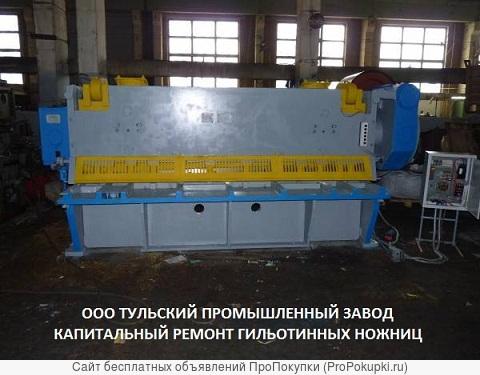 Ножницы гильотинные механические Н3121 12х2000мм после ремонта