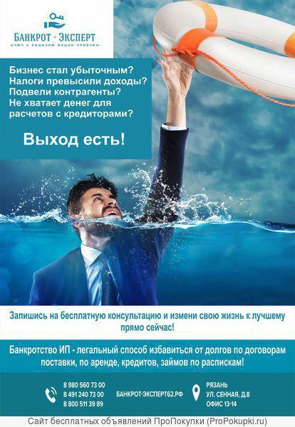 Банкротство ИП, списание долгов по ИП