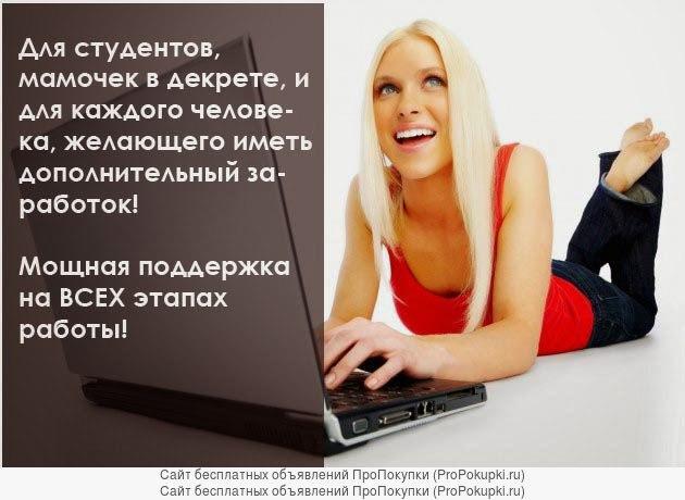 Дополнительный доход, подработка 3-4 часа для женщин