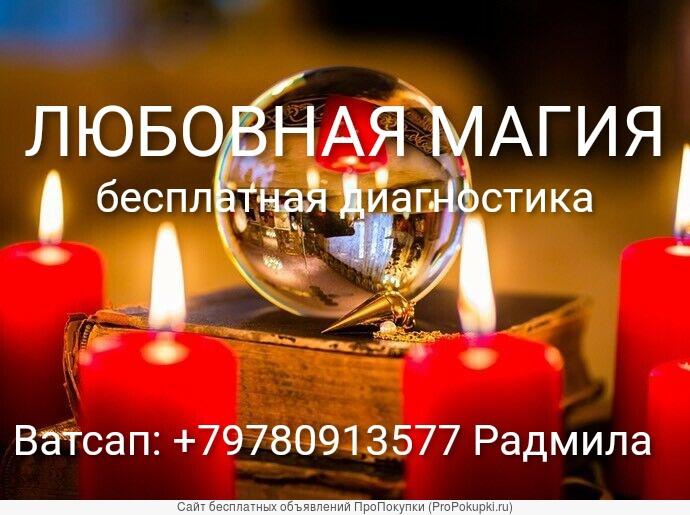 Приворот в Казани. Оплата возможна по результату