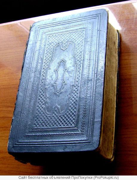 Раритет. Редкое издание Священная книга Ветхий Завет, т.1 1877 год