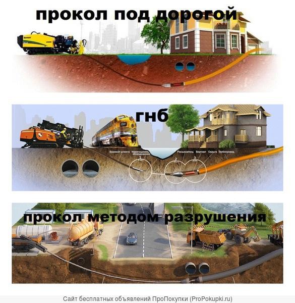 ГНБ прокол