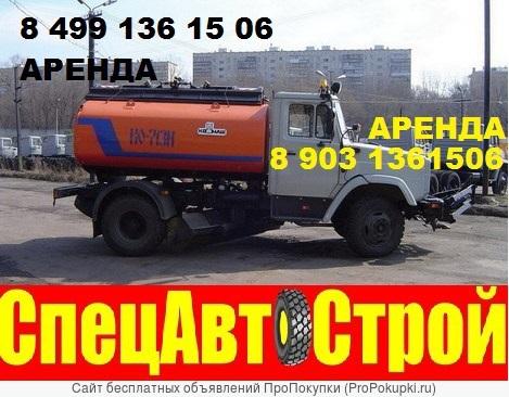 Аренда поливалки, поливомойки, поливки, водовозки (499)1361506