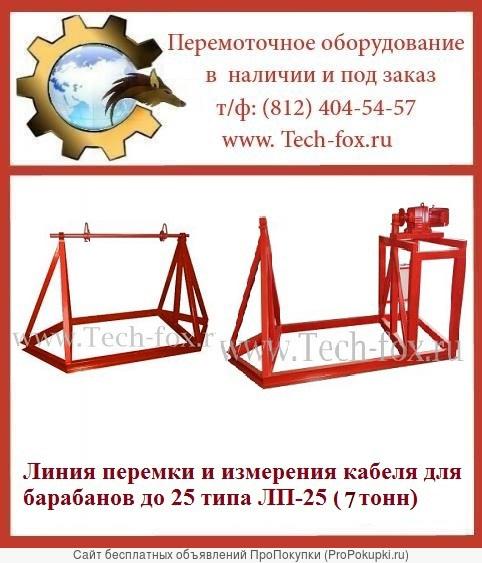 Линия перемотки кабеля с барабана на барабан весом до 7 тонн - ЛП-25у