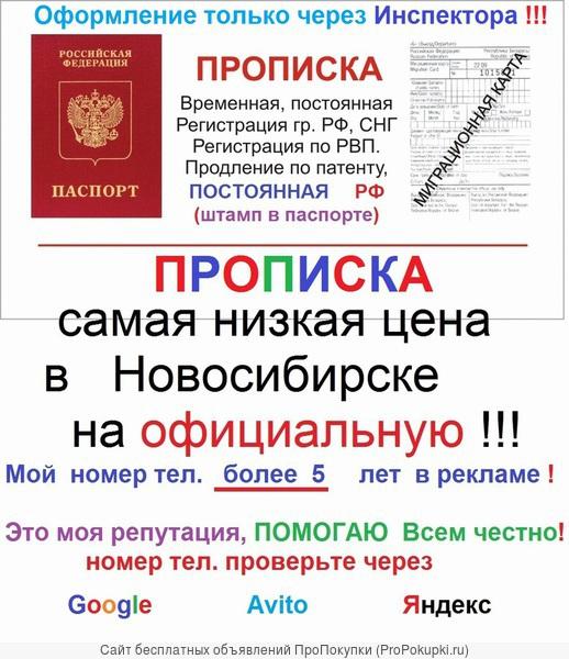 Временная регистрация, Новосибирск