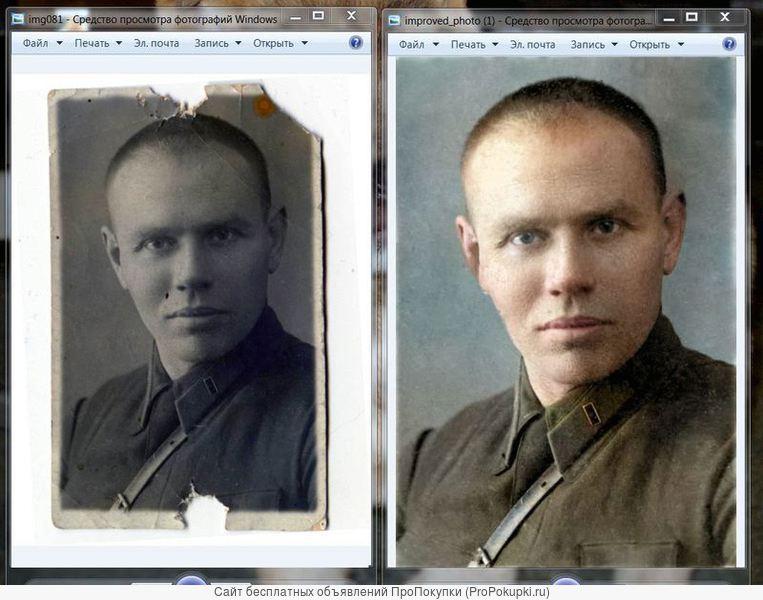 Колоризация, реставрация старых фотографий