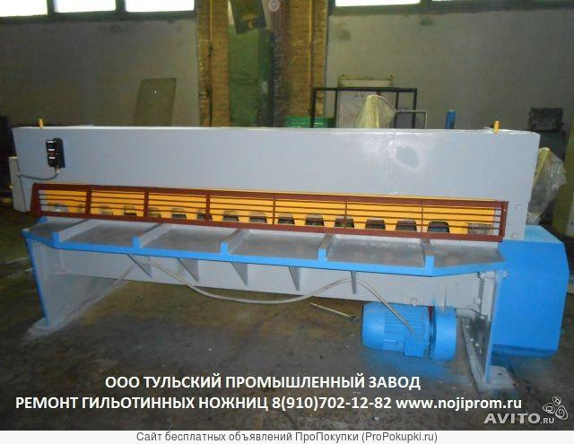 Ножницы гильотинные СТД-9А 6х2500мм капитальный ремонт.