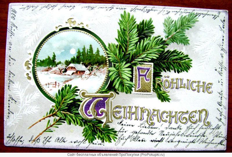 Открытки 1905 цена, поздравление