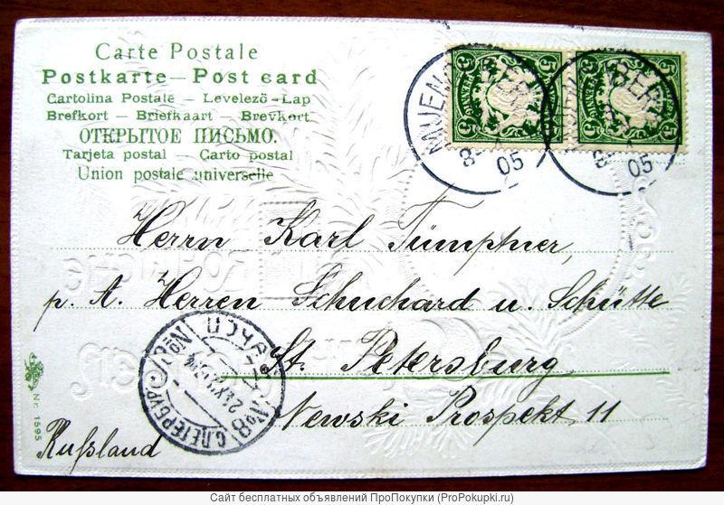 Редкая открытка «С Рождеством!»1905 год