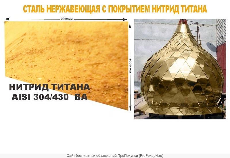 нитрид титана (золото)