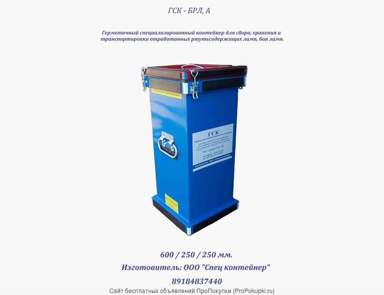 Тара (контейнер) для ртутных ламп