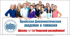 Пражская Дипломатическа Академия объявляет набор абитуриентов