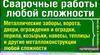 Услуги сварщиков в Киреевске
