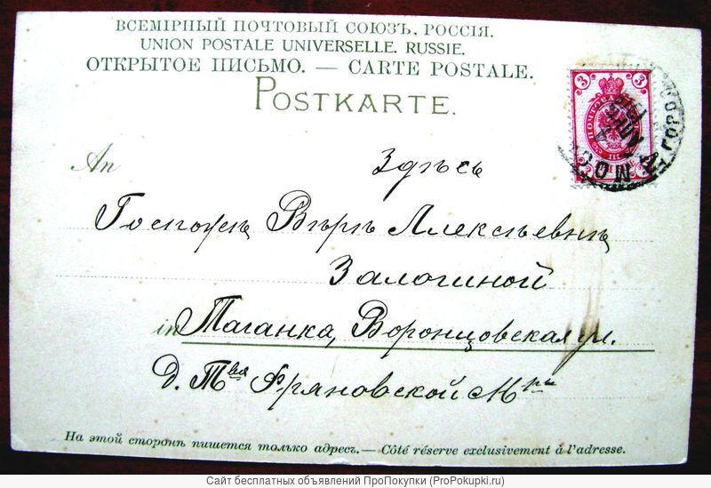 Редкая открытка. Модерн.1914 год