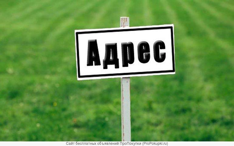 Присвоение адреса в Калужской области