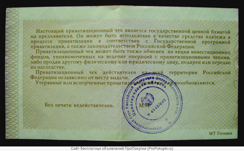Раритет. Приватизационный чек Сбербанка РФ