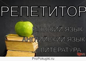 Русский язык, английский язык, литература, РКИ