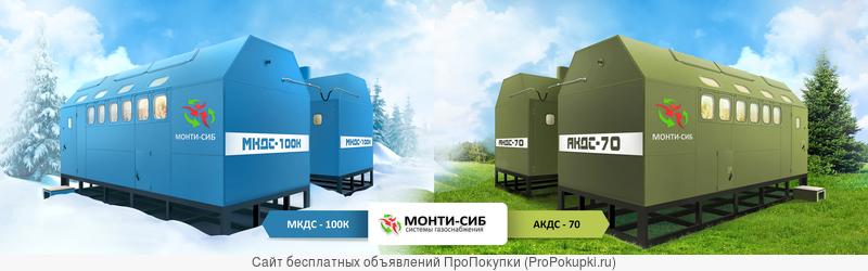 Станции АКДС-70, СКДС-70, МКДС-100К. Производство в Омске (Россия)