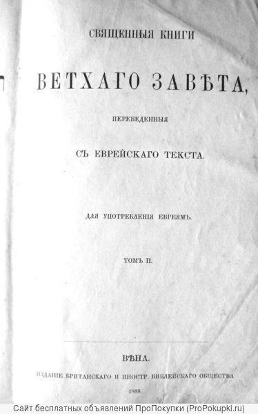 Раритет. Священная книга Ветхий Завет т.2 1888 год