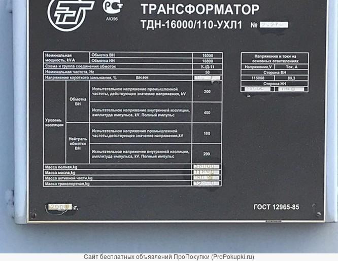 Компания продает трансформаторы ТДН 16000/110/10