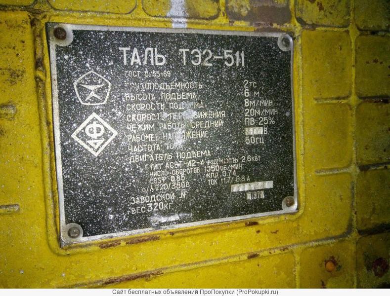 Таль тэ2-511 гп 2 тонны