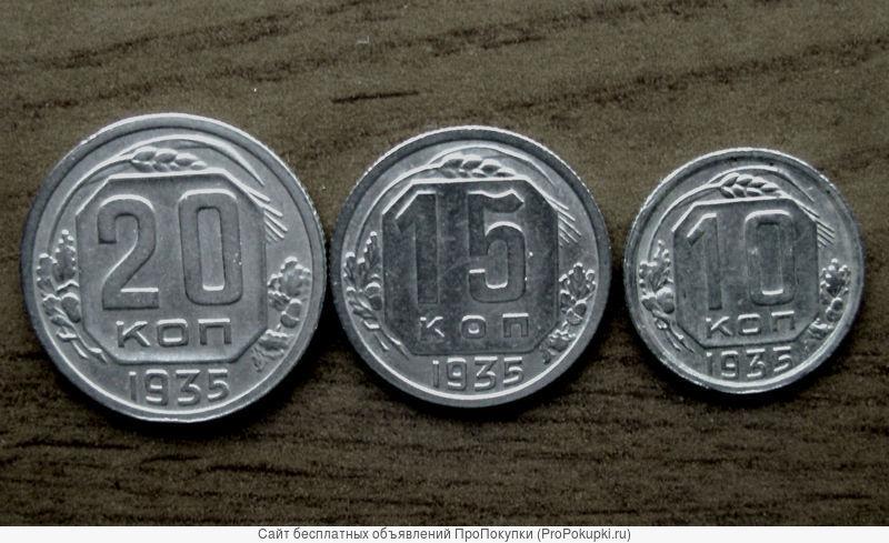 Комплект редких, мельхиоровых монет 1935 года