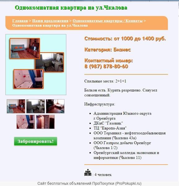 Гостям Оренбурга, студентам, командированным цены от 300руб/сутки