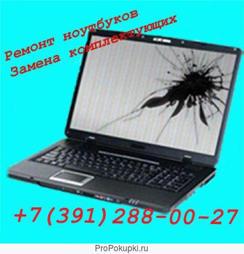 Ремонт ноутбука и замена экрана ноутбука
