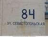 Продам свою трехкомнатную квартиру в Севастополе