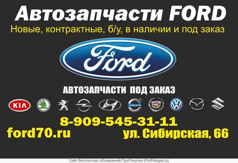 Бампер передний на Форд Фокус 1 в Томске