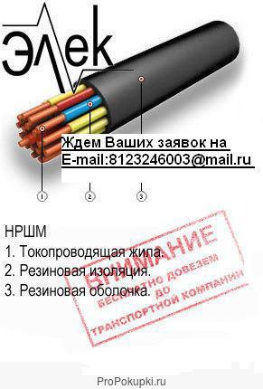 Кабель НРШМ, МРШМ, МРШН, МРШНЭ, НРШМнг-HF продаем из наличия