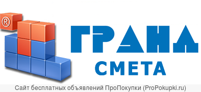 Курс Технология составления смет в ПК Гранд-Смета 252 ч