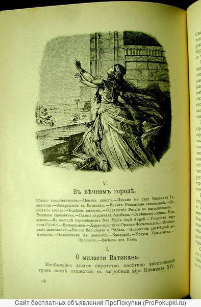 Раритет. Княжна Тараканова. 1911 год