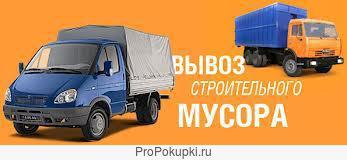 Вывозим строительный мусор-8-960-625-41-43