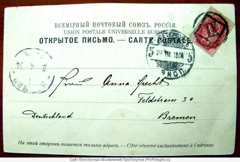 Кучер, почта С – Петербург, г/в 1904