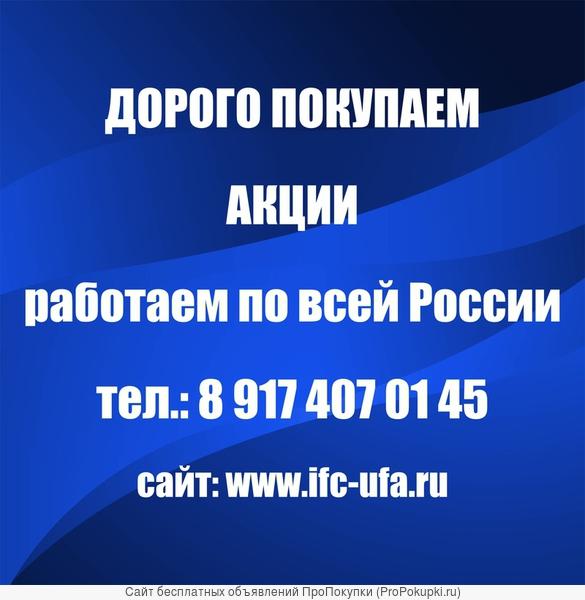 Покупка акций ОАО