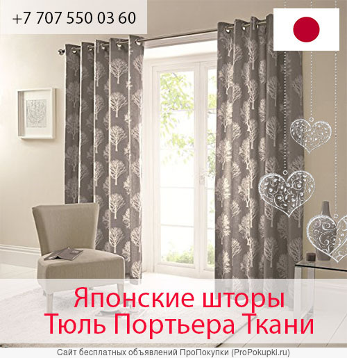 Японские ткани для штор /одежды/ в Алматы