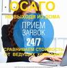 Осаго расчёт стоимости и оформление, 24/7, по всей России