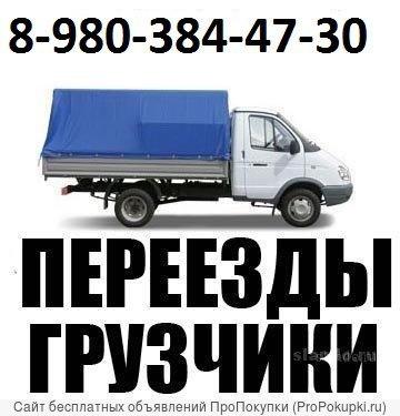 Грузчики+Авто