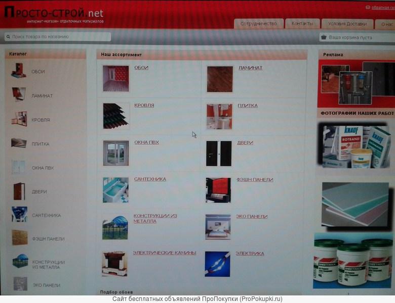 Интернет магазин Prosto-stroy.net