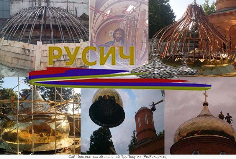 изготовим кресты церковные .купола. своды с росписью